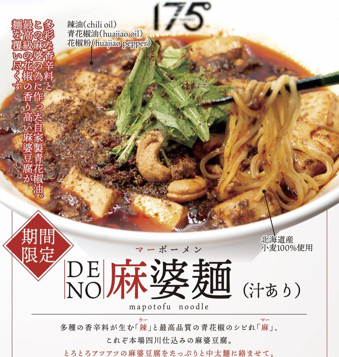 DENO麻婆麺