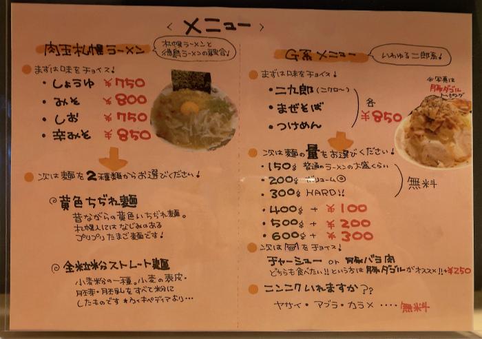 手稲ラーメン 肉玉