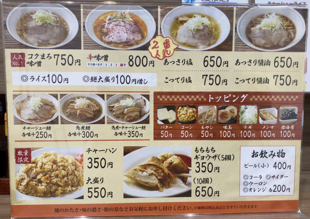 麺や 廉 メニュー