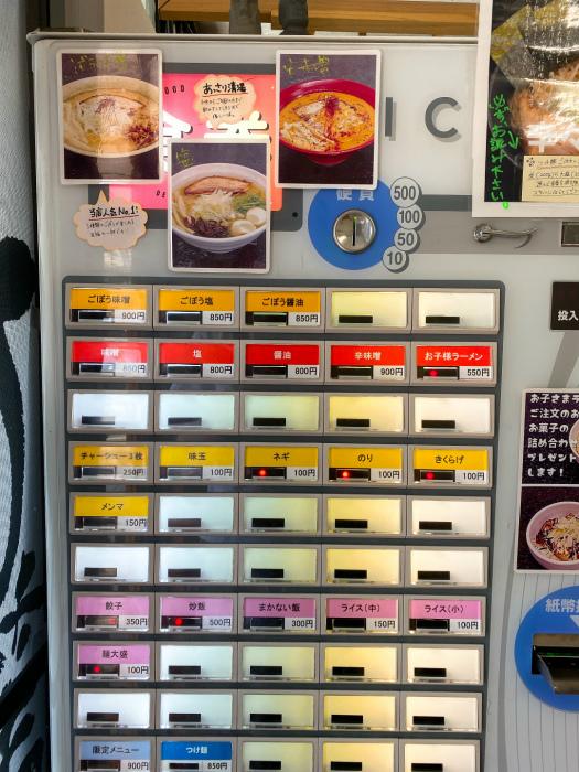 麺や 春夏揫冬-ShiKi- 券売機