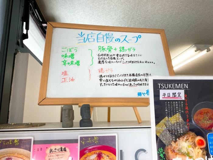 麺や 春夏揫冬-ShiKi- スープ