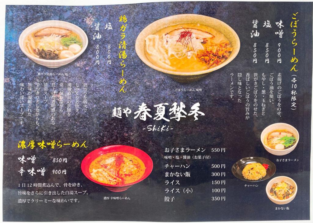 麺や 春夏揫冬-ShiKi-