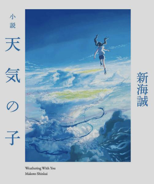 天気の子 小説版