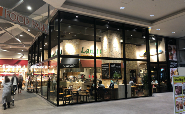 ラナイカフェ イオン札幌桑園店