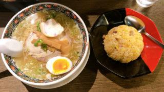 味彩塩拉麺と炒飯