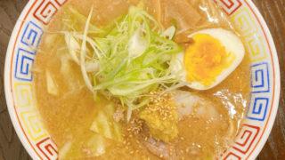 麺と餃子 いせのじょう 桑園高架下 特製みそラーメン