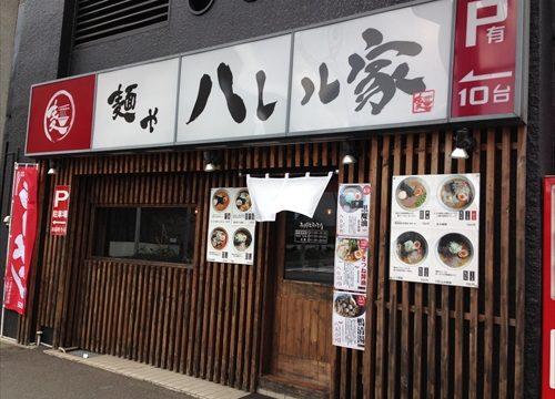 麺や ハレル家