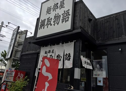 麺部屋 綱取物語 真栄店