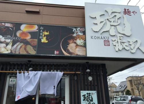麺や琥張玖 厚別店