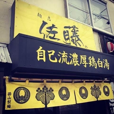 麺恋 佐藤 澄川本店